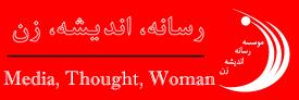 موسسه  راز | رسانه اندیشه زن
