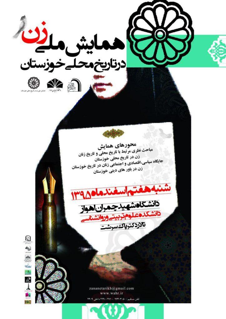 همایش زن در تاریخ محلی خوزستان هفتم اسفند در اهواز برگزار میشود