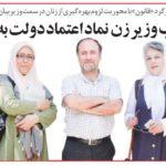 انتخاب وزیر زن نماد اعتماد دولت به ملت