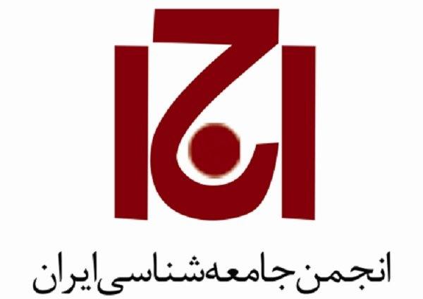 در نشست حلقه مطالعاتی مسائل اجتماعی زنان انجمن جامعه شناسی ایران مطرح شد؛ تبعیض مهم ترین مانع در احقاق حقوق زنان است/ افغانستان از نظر ساختار حقوقی وضعیت مطلوب تری نسبت به ایران در تحقق برابری جنسیتی دارد