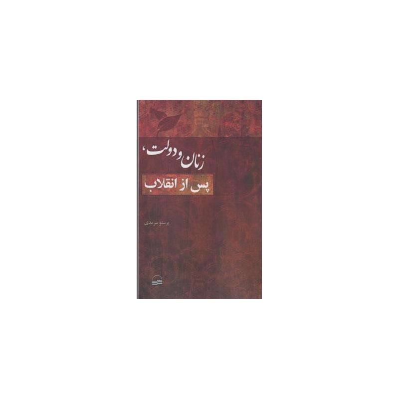 گزارش جلسه معرفی کتاب زنان و دولت، پس از انقلاب