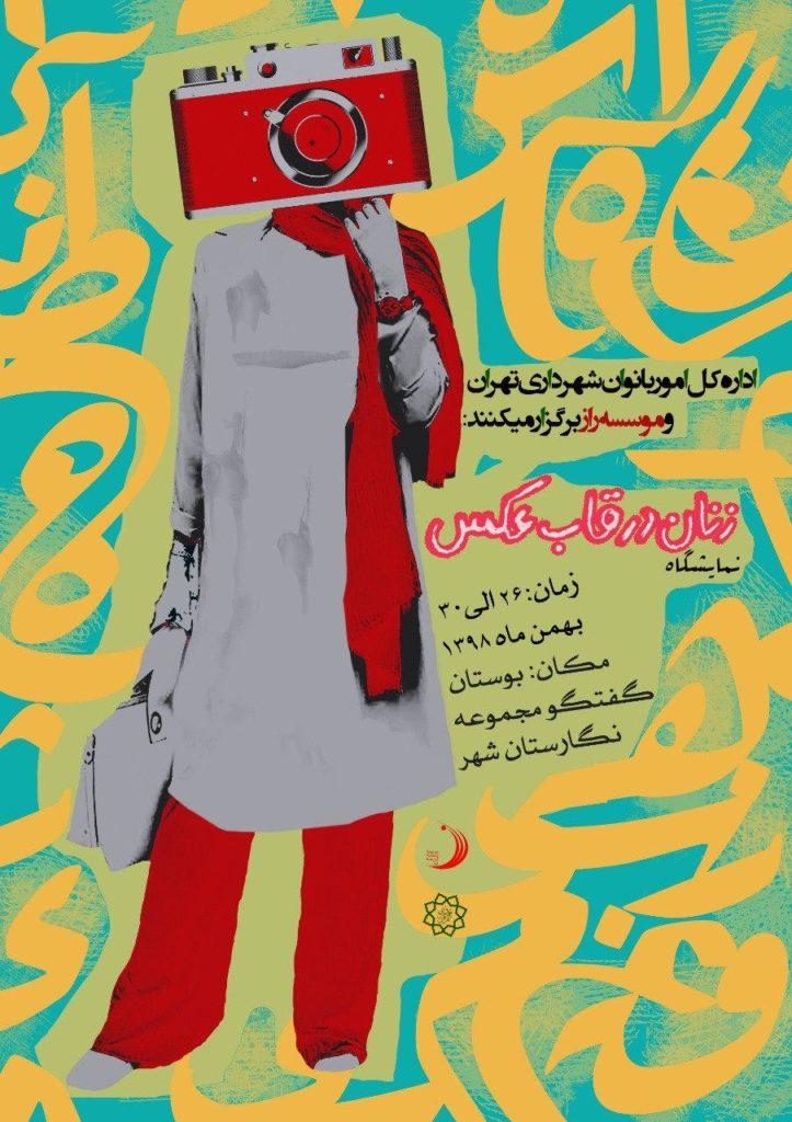برگزاری نمایشگاه عکس «زنان در قاب عکس»